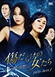 [DVD]傷だらけの女たち~その愛と復讐~DVD-BOX1