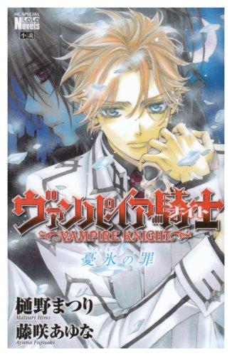 (COMICS Special Lara Noberuzu Hana to Yume) sin Vampire Knight Yu ice (ice blue) pdf
