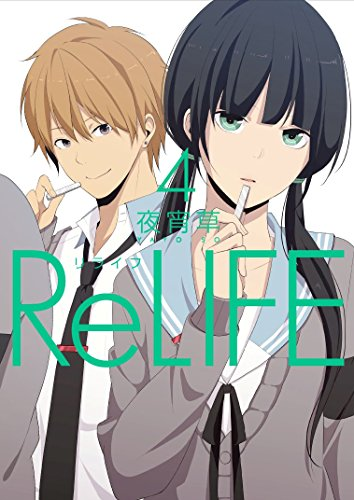 ReLIFE(4) / 夜宵草