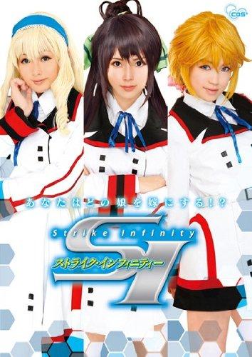 SI ストライク・インフィニティー CMP [DVD]
