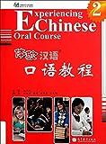 体验汉语口语教程2(附MP3光盘1张)