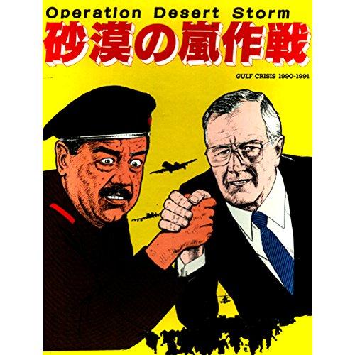 砂漠の嵐作戦の商品画像