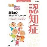 NHK健康番組100選 認知症 全3枚セット【NHKスクエア限定商品】