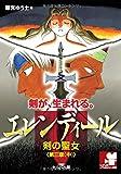 エレンディール-剣の聖女第3章(中) (シナリオノベルシリーズ4)
