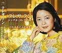 テレサ・テン / テレサ・テン シングル・コレクション-日本語曲完全収録盤-