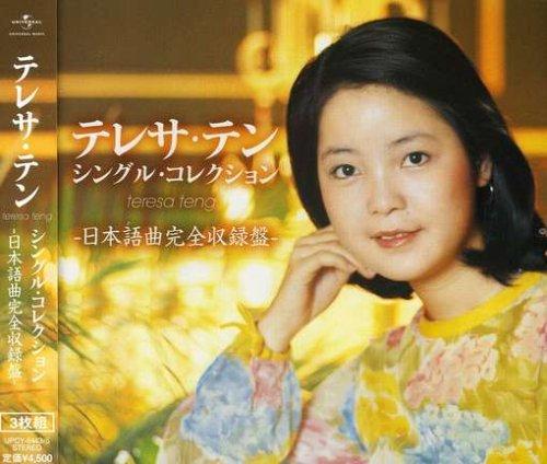 テレサ・テン / テレサ・テン シングル・コレクション-日本語曲完全収録盤-の商品画像