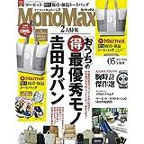 2021年5月号 Marmot(マーモット)特大 保冷・保温 トートバッグ