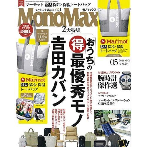 Mono Max 2021年5月号 画像