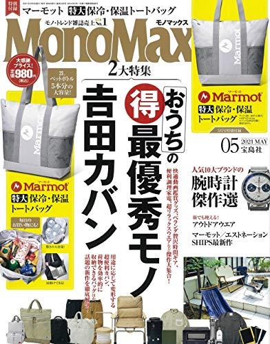Mono Max 2021年5月号 画像 A