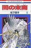 Yami no Matsuei Vol. 9 (Yami no Matsuei) (in Japanese)