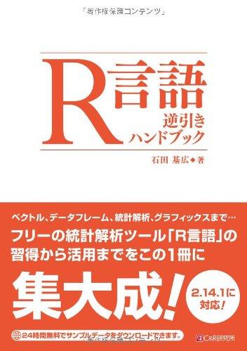 R言語逆引きハンドブック
