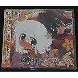 key VA 130cm×アラケン ボーカルコレクション 検:コミケ C91