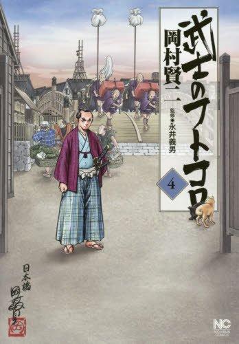 武士のフトコロ(4) (ニチブンコミックス)