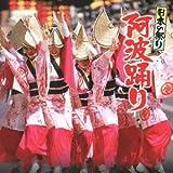 日本の祭り 阿波踊り