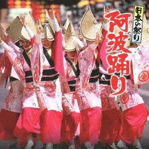 Amazon | 日本の祭り 阿波踊り | 祭, 高田美佐子, 左同艶子, 粟飯原 ...