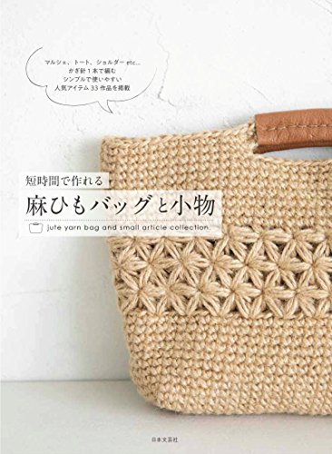 短時間で作れる 麻ひもバッグと小物