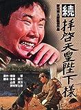 Japanese Movie - Zoku Haikei Tenno Heika-Sama [Japan DVD] DA-5692