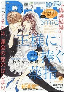 [雑誌] プチコミック 2016年10号 [Petit Comic 2016-10]