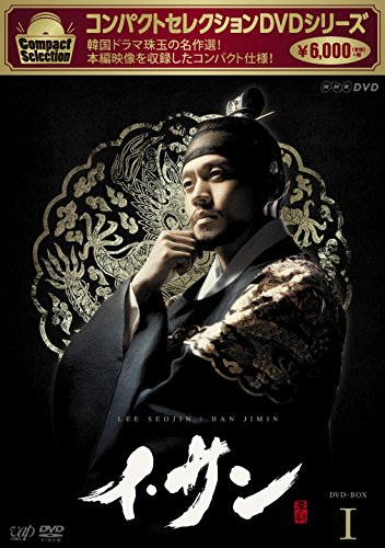 Yi San Dvd-Box 1 [Import allemand]