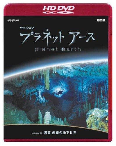 NHK SPECIAL PLANET EARTH EPISODE 3 DOUKUTSU MITOUNO CHIKASE