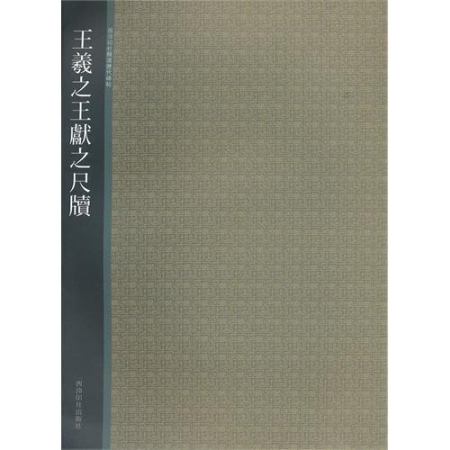 calligraphy of wang xi zhi and wang xian zhi (Chinese Edition)