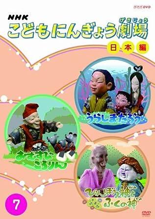 Amazon.co.jp | NHKこどもにんぎ...