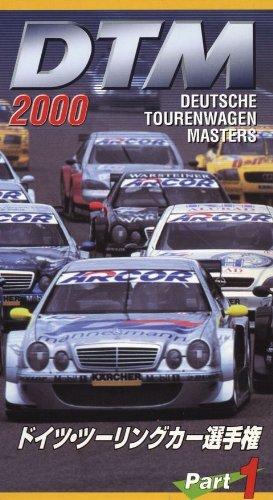 DTM 2000 Part.1 (Japan Import)