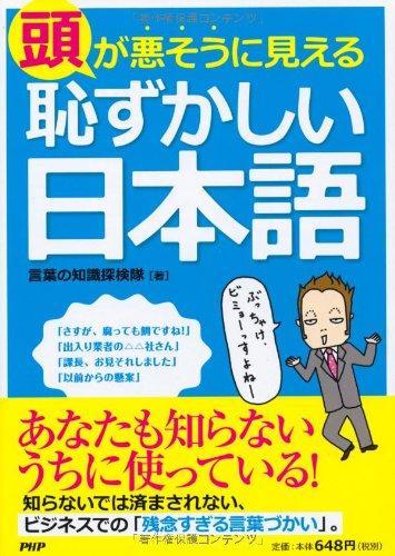 頭が悪そうに見える「恥ずかしい日本語」