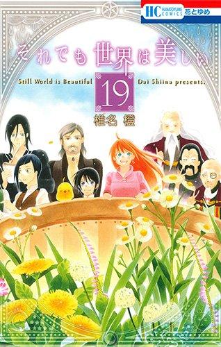 それでも世界は美しい 19 (花とゆめCOMICS)