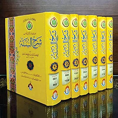 sharah-al-sunnah in Urdu 7 volumes: sharah-al-sunnah 7 volumes