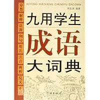九用學生成語大詞典