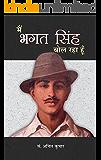 Main Bhagat Singh Bol Raha Hoon  (Hindi)
