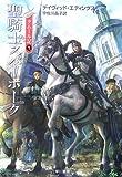 聖騎士スパーホーク―タムール記〈1〉 (ハヤカワ文庫FT)