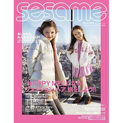 sesame 表紙画像