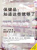 Supplements: Everything You Need to Know About Supplements (Chinese Edition)