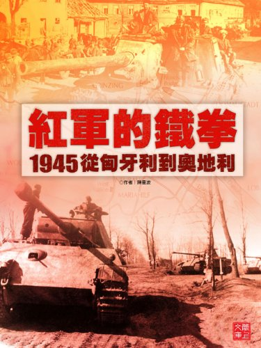 (ZBT Series:Powerful Forces of Soviet)