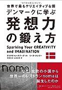 世界で最もクリエイティブな国デンマークに学ぶ 発想力の鍛え方