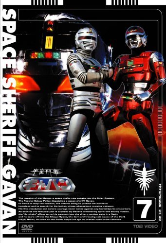 Space Sheriff Gavan - Vol.7 [Japan DVD] DSTD-7667