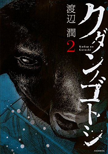 クダンノゴトシ(2) (ヤンマガKCスペシャル)