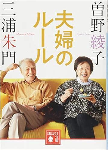 夫婦のルール (講談社文庫)   三浦 朱門, 曽野 綾子  本   通販   Amazon