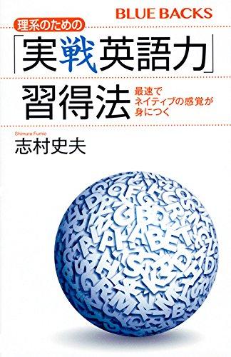 理系のための「実戦英語力」習得法 最速でネイティブの感覚が身につく (ブルーバックス)