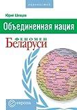 Ob'edinennaya Natsiya Fenomen Belarusi, Yu. Shevtsov, 5973900207