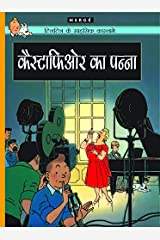 Castophour Ka Panna : Tintin in Hindi Kindle Edition