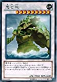 遊戯王 SHSP-JP058-R 《鬼岩城》 Rare