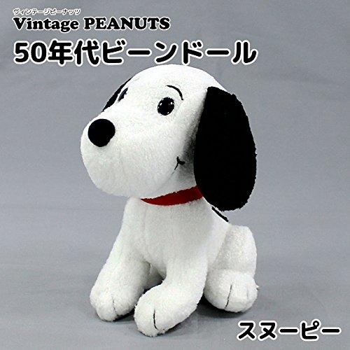 Vintage Snoopy Peanuts (Peanuts Snoopy Vintage Style Plush Toys(Japan import))