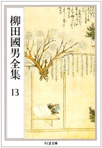 柳田国男全集〈13〉 (ちくま文庫)