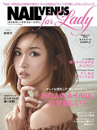 ネイルVENUS編集部 NAIL VENUS for Lady 大きい表紙画像
