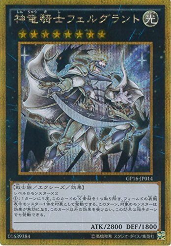 cartas de Yu-Gi-Oh GP1.6.-JP01.4. KamiRyu Knight Fell Grant ...