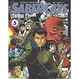セイバーキャッツ (5) (ニュータイプ100%コミックス)