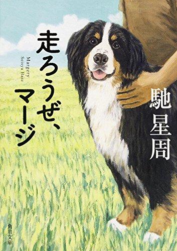 走ろうぜ、マージ (角川文庫)